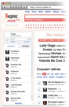 Сервис Яндекс.Музыка запущен в бета-версии