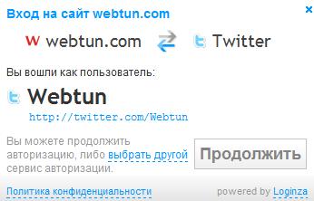 OpenID авторизация на сайте