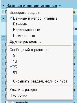 """Советы по использованию папки """"Приоритетные""""."""