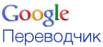 В переводчик Google добавлен перевод с латыни