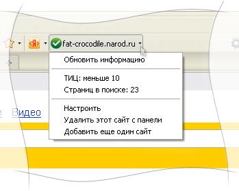 Информация о ваших сайтах в Яндекс.Баре