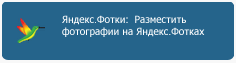 Яндекс.Фотки для Picasa