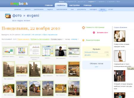 InMyBook.ru – Удобный способ управления свой информацией