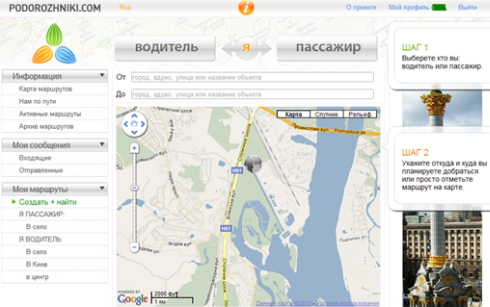 Podorozhniki.com — Используем транспорт разумно