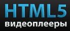 Обзор 10-ти видеоплееров для сайтов, использующих HTML5