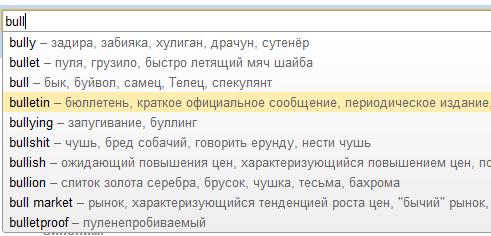 Яндекс.Словари — Ищите быстрее, находите больше!