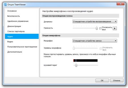 Настройки программы TeamViewer (подробный обзор часть 2)