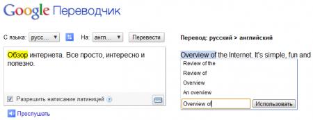Google Переводчик теперь начал предлагать альтернативные варианты переводов
