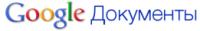 В Google Docs снято ограничение на размер заливаемых файлов