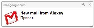 Оповещения Gmail для рабочего стола