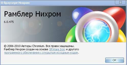 Нихром - браузер от Рамблера на базе движка Хромиум
