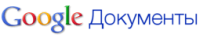 В Google Документы добавлена поддержка новых типов файлов
