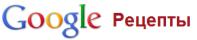 У Google появился поиск рецептов
