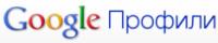 """Обновился интерфейс у """"Google Профили"""""""