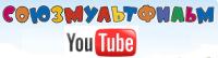 Союзмультфильм открыли свой канал на YouTube