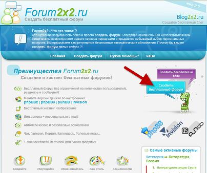 Forum2x2 -  бесплатный сервис для создания форумов с интерактивным и интуитивным интерфейсом