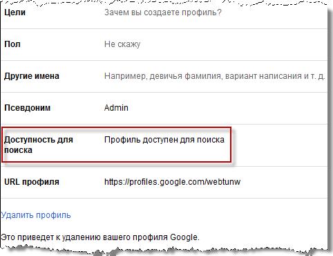 Скоро будут удалены все приватные профили Google