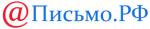 Кириллический email-сервис от Письмо.РФ