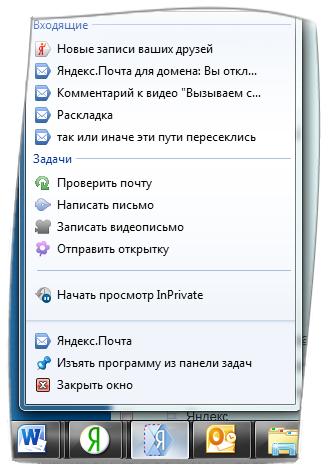 Яндекс.Почта теперь всегда под рукой