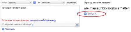 Переводчик Google становится еще лучше и удобнее