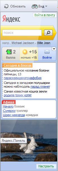 Яндекс.Бар для Opera