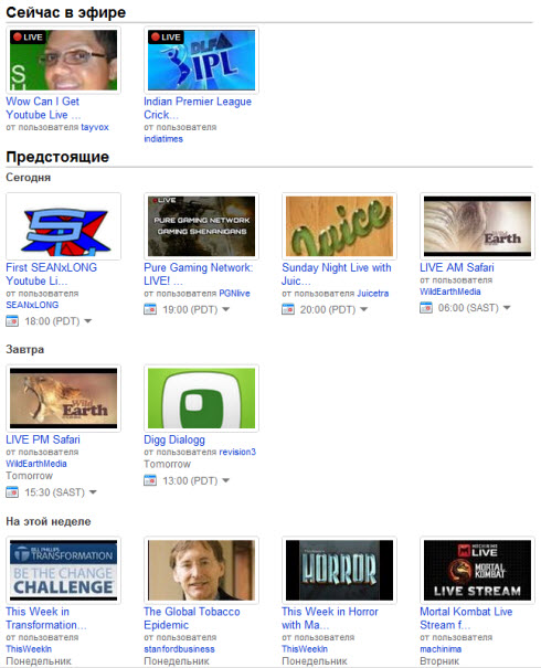 YouTube запустил платформу прямого эфира
