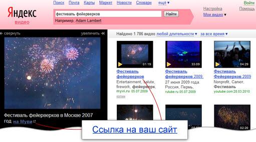 Ваше видео на Яндекс.Видео