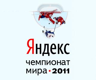 Чемпионат мира по хоккею 2011 – на Яндексе