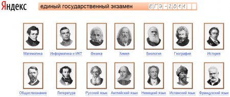 ЕГЭ 2011 - Единый Государственный Экзамен от Яндекс