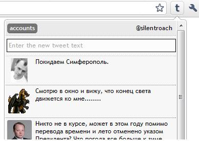 Twic — твиттер-клиент для браузеров, основанных на Chromium
