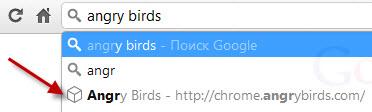 Запуск приложений из адресной строки в Chrome 12