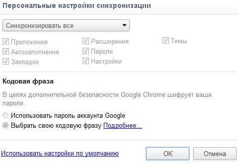 Новые возможности в браузере Google Chrome 12