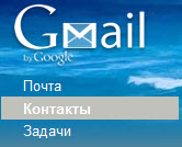 Новинка в GMail — Восстановление контактов