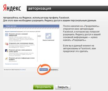 Яндекс тестирует авторизация с помощью социальных сетей