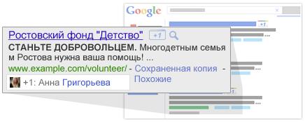 Кнопка +1 от Google на сайте Webtun.com