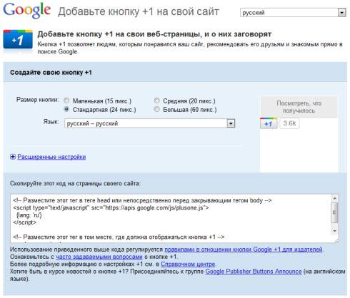 """Кнопка """"+1"""" от Google стала глобальной"""