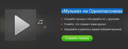 """""""Одноклассники"""" запустили музыкальный сервис"""