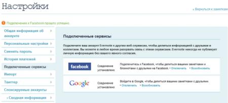 Обновлен веб-интерфейс Evernote