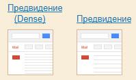В Gmail появились новые шкурки (темы оформления)