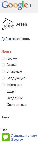 Знакомство с социальной службой Google+