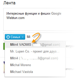 ���������� ������� � ����� Google+