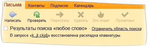 В Яндекс.Почте поиск по почте исправляет опечатки