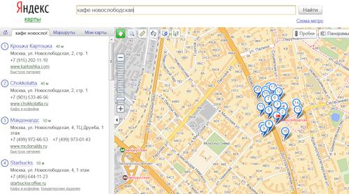 Яндекс.Карты обзавелись единой поисковой строкой