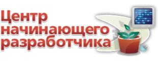 Microsoft обновила русскоязычный веб-портал начинающего разработчика