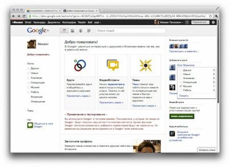 Первый взгляд: что внутри у новой социальной сети Google+?