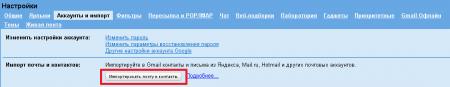 Импорт электронной почты и контактов на использование Gmail