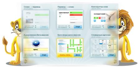 Вышел новый релиз LinguaLeo.ru!
