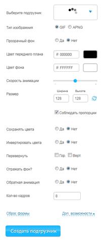 Preloaders.net V2 теперь поддерживает APNG
