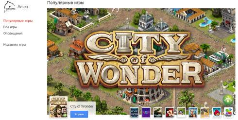 В Google Plus заработали игры
