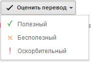 Появилась возможность оценивать Google Переводы